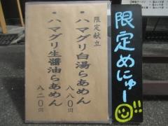 醤油と貝と麺 そして人と夢【五】-12