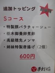 大つけ麺博 大感謝祭 第2陣 ~手打ち 焔(ほむら)~-6