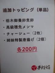 大つけ麺博 大感謝祭 第2陣 ~手打ち 焔(ほむら)~-7
