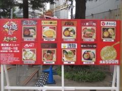 大つけ麺博 大感謝祭 第2陣 ~手打ち 焔(ほむら)~-16