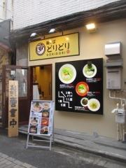 【新店】鶏そば どりどり DORIDORI-1
