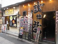 【新店】鶏そば どりどり DORIDORI-3