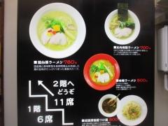 【新店】鶏そば どりどり DORIDORI-4
