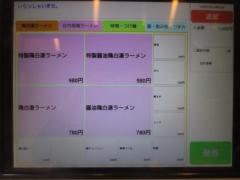 【新店】鶏そば どりどり DORIDORI-5