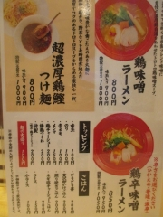 【新店】鶏そば どりどり DORIDORI-10