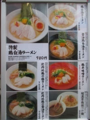 【新店】鶏そば どりどり DORIDORI-19