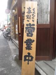 【新店】鶏そば どりどり DORIDORI-20