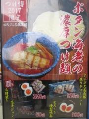 大つけ麺博 大感謝祭 第2陣 ~田代こうじ 最強軍団「ボタン海老の濃厚つけ麺」~-3