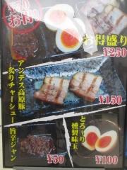 大つけ麺博 大感謝祭 第2陣 ~田代こうじ 最強軍団「ボタン海老の濃厚つけ麺」~-4
