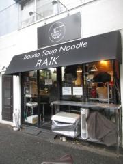 Bonito Soup Noodle RAIK【壱四】-1