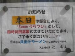 Ramen うらつじ-2