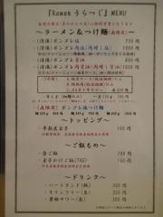 Ramen うらつじ-4