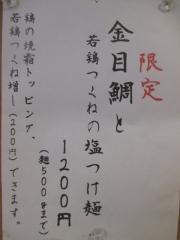 ラーメン哲史【六】-8