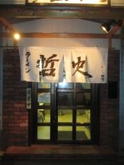 ラーメン哲史【六】-14