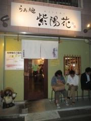 らぁ麺 紫陽花【参】-1