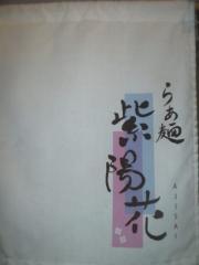 らぁ麺 紫陽花【参】-12