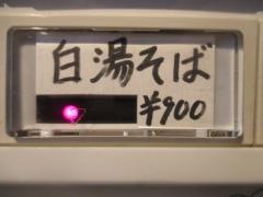 つけ麺 一燈【壱九】-3