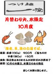 つけ麺 一燈【壱九】-14