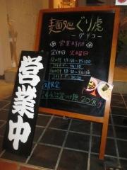 【新店】麺処 ぐり虎-3