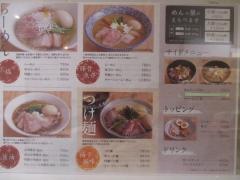 【新店】麺処 ぐり虎-6
