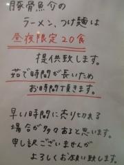 【新店】麺処 ぐり虎-7
