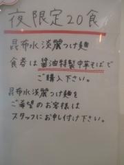 【新店】麺処 ぐり虎-8