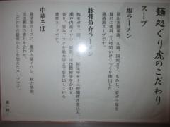 【新店】麺処 ぐり虎-13