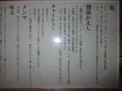 【新店】麺処 ぐり虎-14