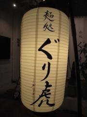 【新店】麺処 ぐり虎-18