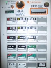 神保町 黒須【九】-2