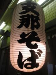 支那そば 讃岐ロック【五】-13
