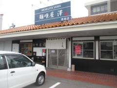麺喰屋 澤 徳島店-2