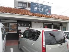 麺喰屋 澤 徳島店-1