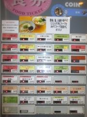麺喰屋 澤 徳島店-3