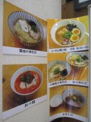 麺喰屋 澤 徳島店-4