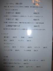 麺喰屋 澤 徳島店-5