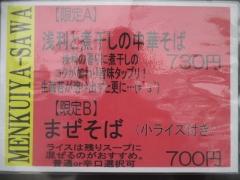 麺喰屋 澤 徳島店-6