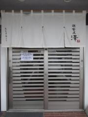 麺喰屋 澤 徳島店-12