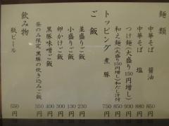 中華そば うえまち【七】-2