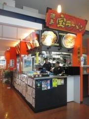 徳島 宝ラーメン 徳島阿波踊り空港店-1