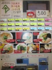 徳島 宝ラーメン 徳島阿波踊り空港店-3