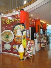 徳島 宝ラーメン 徳島阿波踊り空港店-7