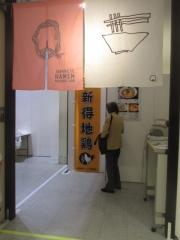 新宿高島屋「大北海道展」 ~『Japanese Ramen Noodle Lab Q』で「清湯(チンタン)醤油ラーメン」~-1