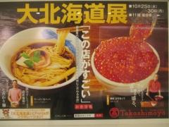 新宿高島屋「大北海道展」 ~『Japanese Ramen Noodle Lab Q』で「清湯(チンタン)醤油ラーメン」~-2