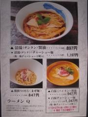 新宿高島屋「大北海道展」 ~『Japanese Ramen Noodle Lab Q』で「清湯(チンタン)醤油ラーメン」~-3