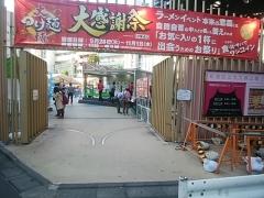 大つけ麺博 大感謝祭 第五陣 ~中華蕎麦 とみ田「12年目の濃厚豚骨魚介」~-2