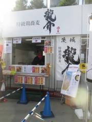 大つけ麺博 大感謝祭 ~特級鶏蕎麦 龍介「龍介つけそば」+「鶏の山椒焼き」~-1