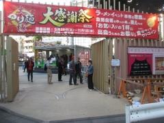 大つけ麺博 大感謝祭 ~特級鶏蕎麦 龍介「龍介つけそば」+「鶏の山椒焼き」~-2