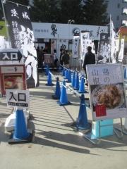 大つけ麺博 大感謝祭 ~特級鶏蕎麦 龍介「龍介つけそば」+「鶏の山椒焼き」~-3