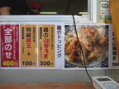 大つけ麺博 大感謝祭 ~特級鶏蕎麦 龍介「龍介つけそば」+「鶏の山椒焼き」~-5